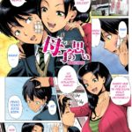 El Amor de una Madre – Shinozuka Yuuji