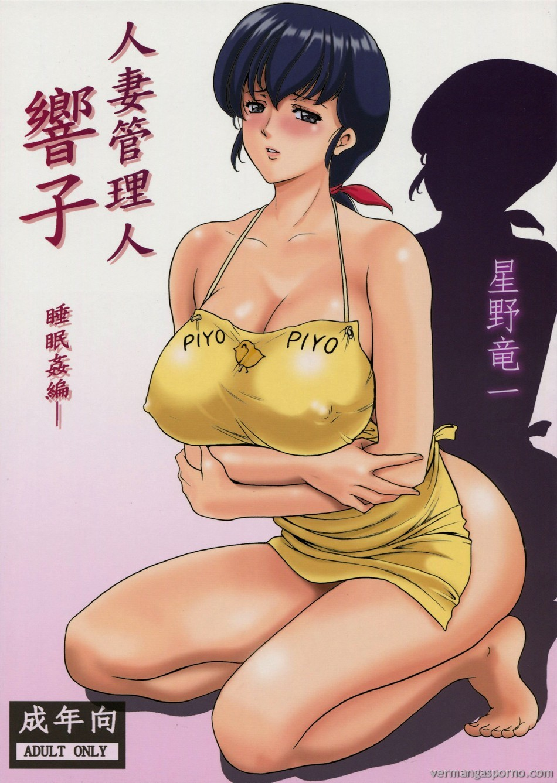 Hitozuma-Kanrinin-Kyouko-01.jpg